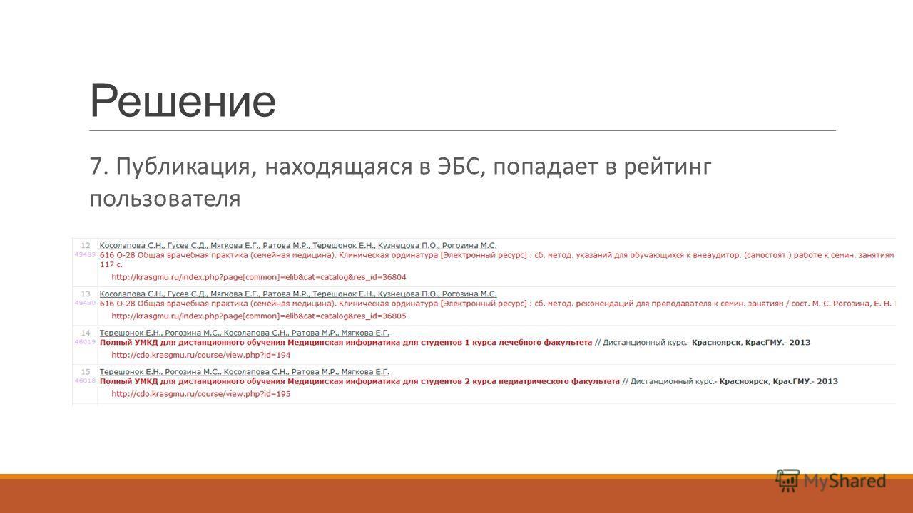 Решение 7. Публикация, находящаяся в ЭБС, попадает в рейтинг пользователя