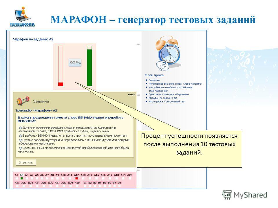 МАРАФОН – генератор тестовых заданий Процент успешности появляется после выполнения 10 тестовых заданий.