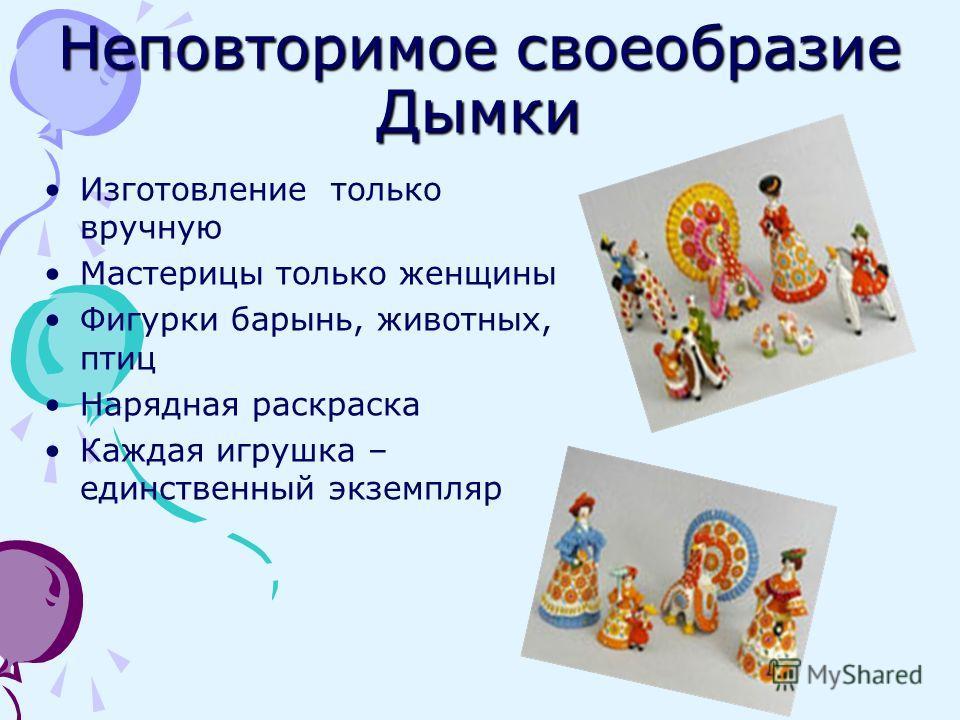 История Дымковской игрушки Более 400 лет назад – глиняные фигурки с ритуальным значением В 19 веке – ярмарка – «свистунья» Сейчас – бренд Вятского края