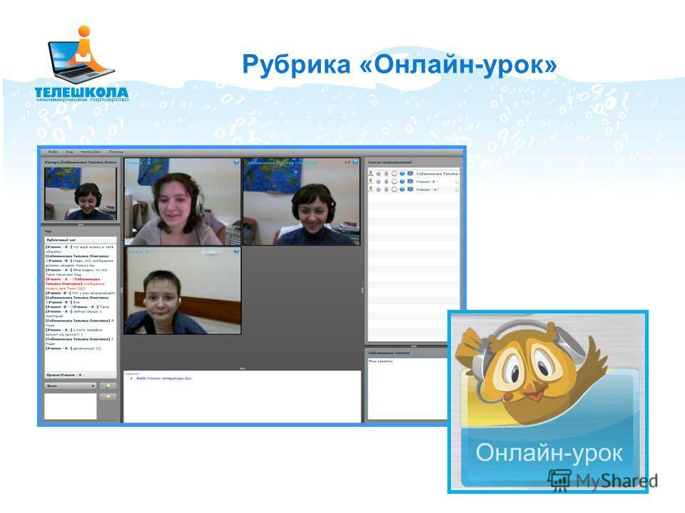 Рубрика «Онлайн-урок»