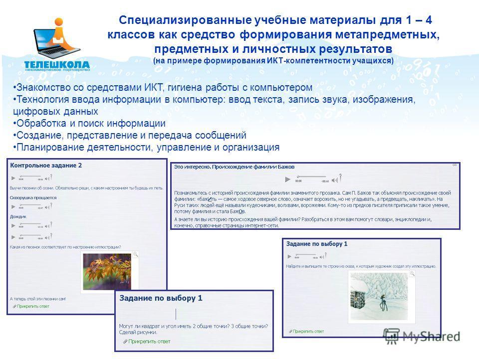 Специализированные учебные материалы для 1 – 4 классов как средство формирования метапредметных, предметных и личностных результатов (на примере формирования ИКТ-компетентности учащихся) Знакомство со средствами ИКТ, гигиена работы с компьютером Техн