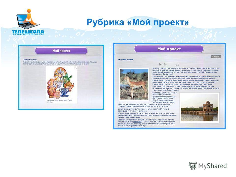 Рубрика «Мой проект»