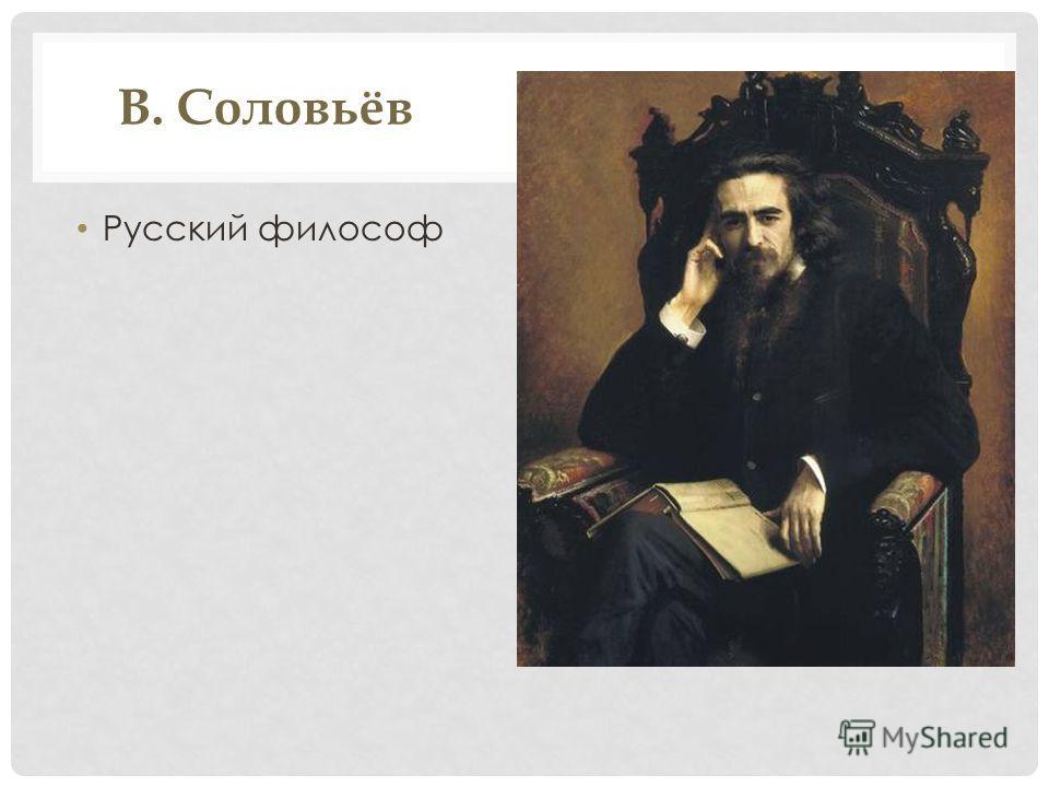 В. Соловьёв Русский философ