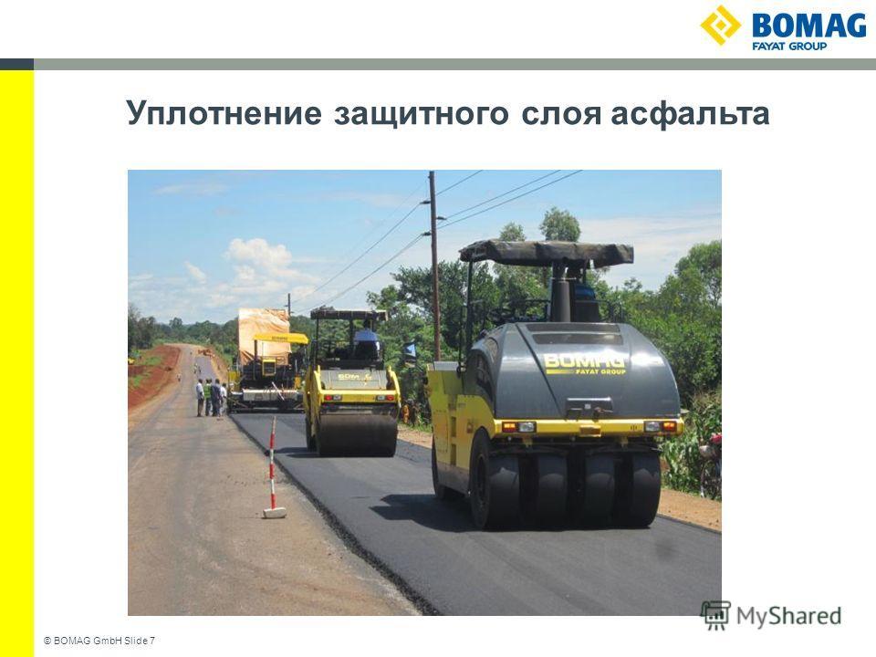 © BOMAG GmbH Slide 7 Уплотнение защитного слоя асфальта