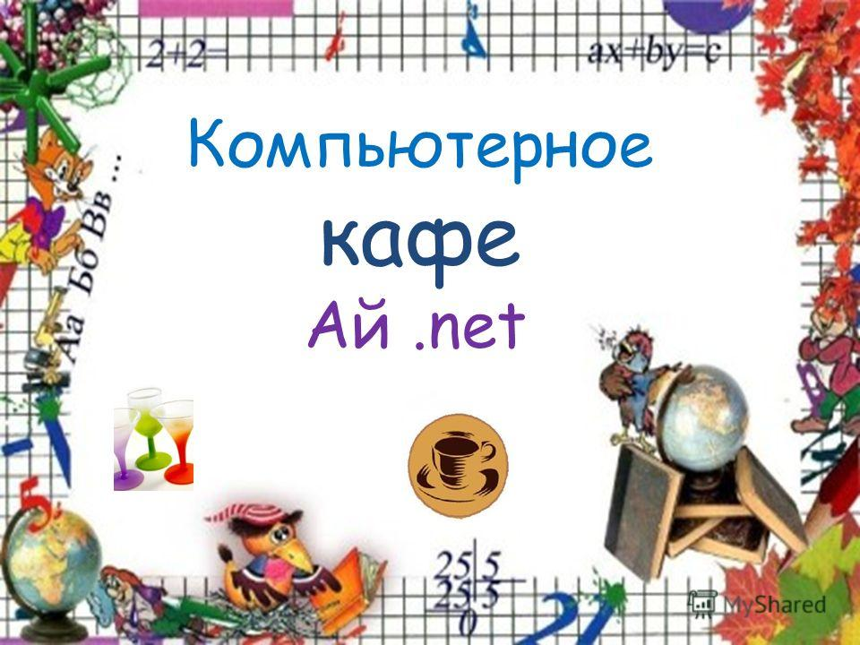 Компьютерное кафе Ай.net