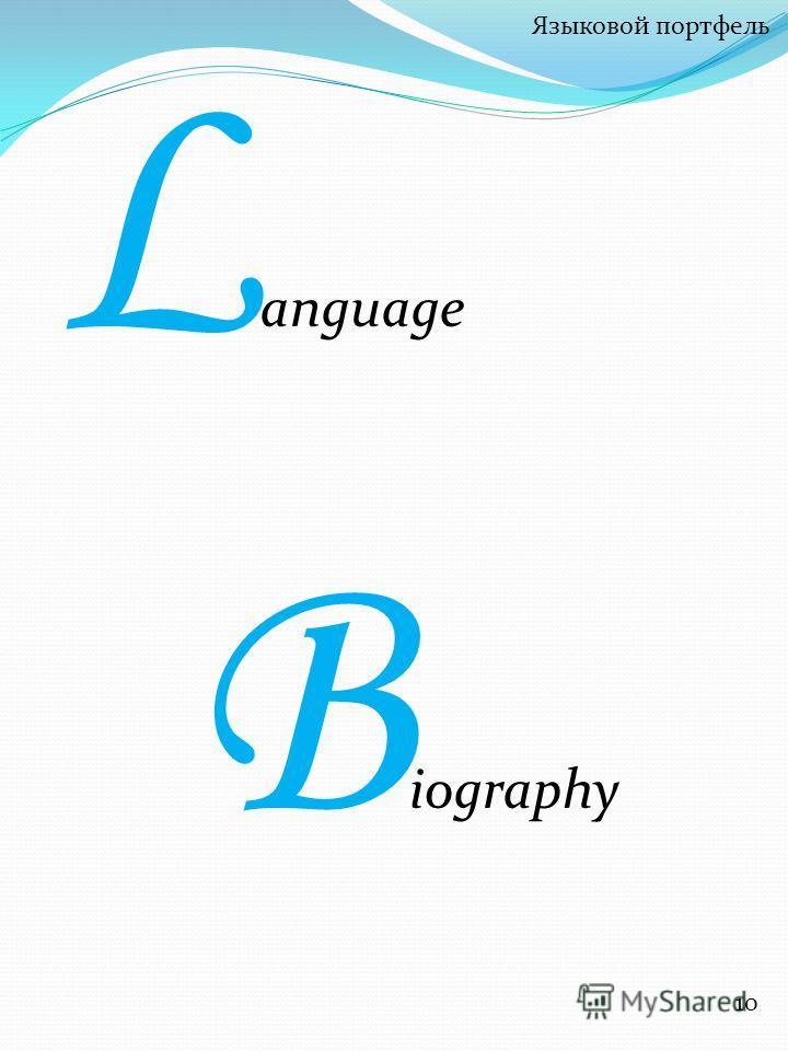 L anguage B iography 10 Языковой портфель