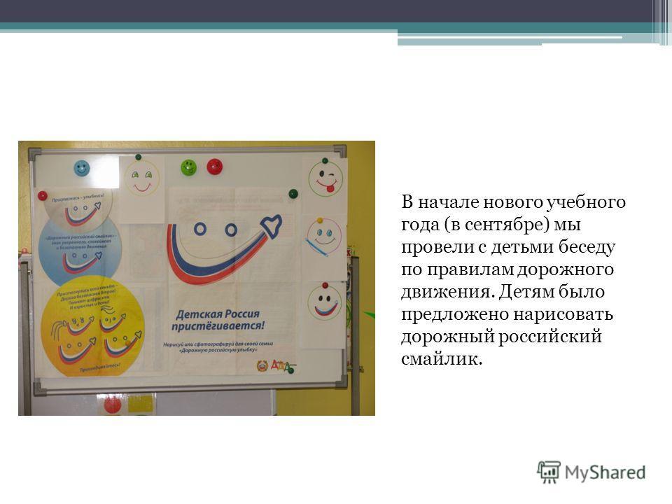 В начале нового учебного года (в сентябре) мы провели с детьми беседу по правилам дорожного движения. Детям было предложено нарисовать дорожный российский смайлик.