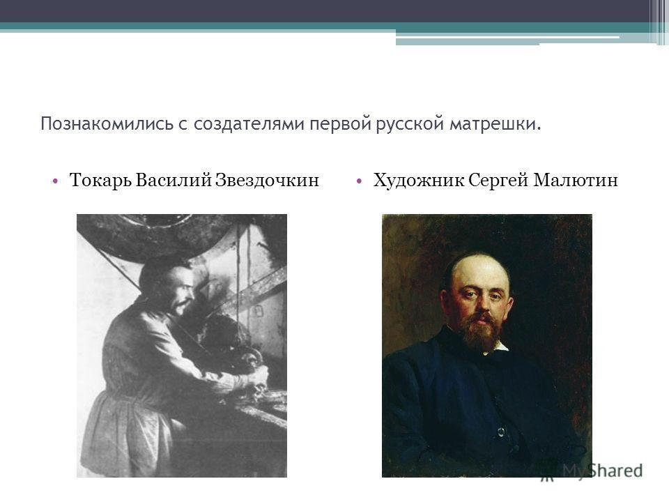 Познакомились с создателями первой русской матрешки. Токарь Василий ЗвездочкинХудожник Сергей Малютин