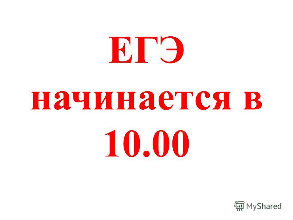 ЕГЭ начинается в 10.00