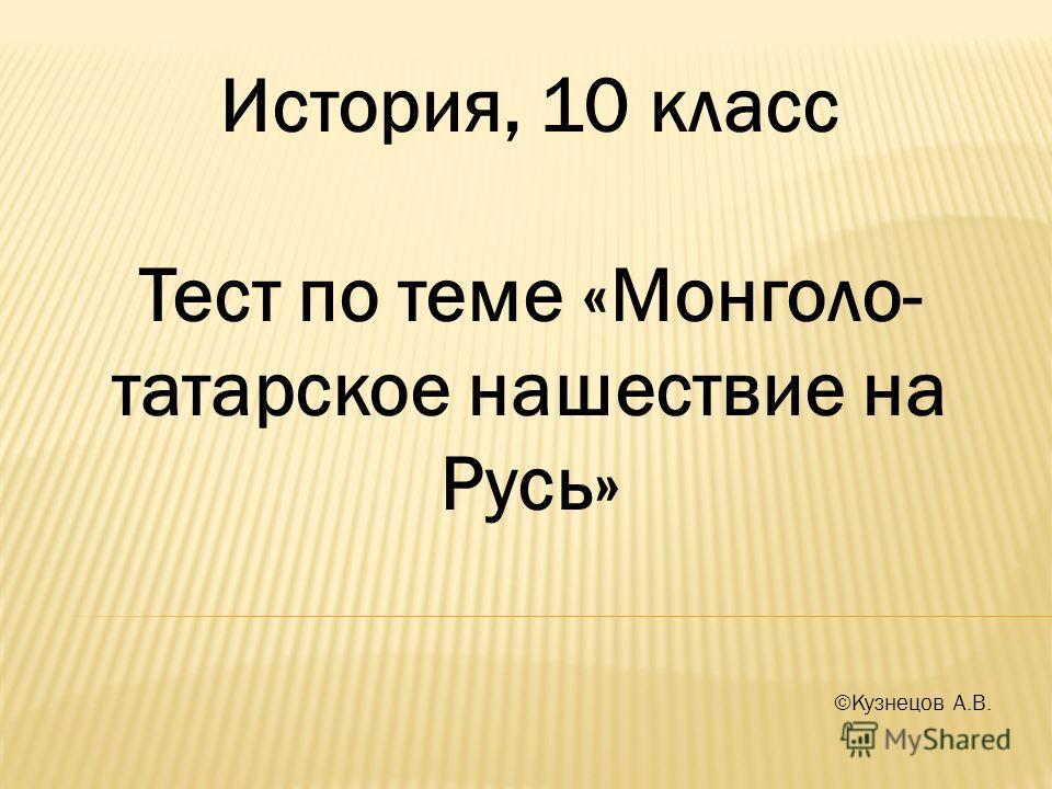 Монголо-татарское нашествие на русь тест 10 класс
