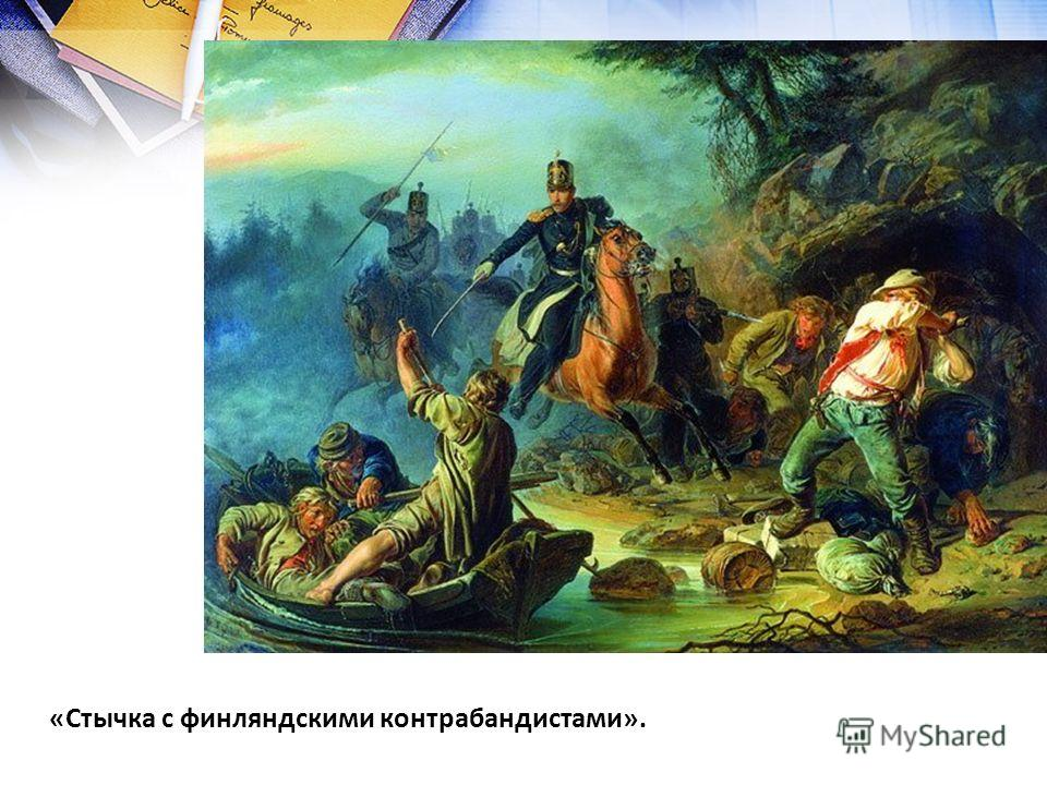 «Стычка с финляндскими контрабандистами».