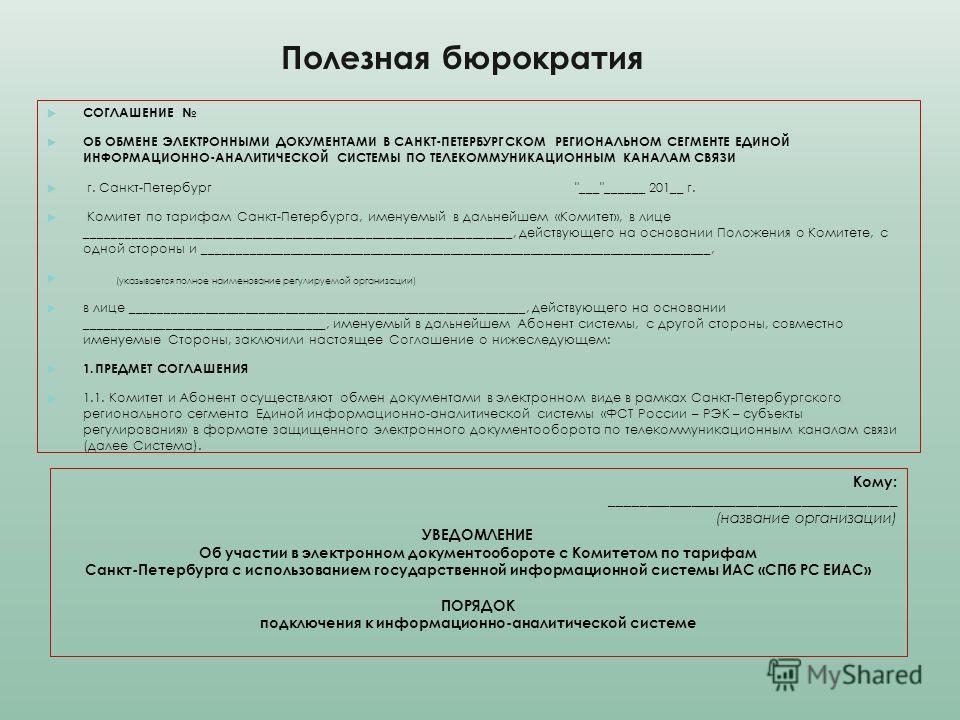 Полезная бюрократия СОГЛАШЕНИЕ ОБ ОБМЕНЕ ЭЛЕКТРОННЫМИ ДОКУМЕНТАМИ В САНКТ-ПЕТЕРБУРГСКОМ РЕГИОНАЛЬНОМ СЕГМЕНТЕ ЕДИНОЙ ИНФОРМАЦИОННО-АНАЛИТИЧЕСКОЙ СИСТЕМЫ ПО ТЕЛЕКОММУНИКАЦИОННЫМ КАНАЛАМ СВЯЗИ г. Санкт-Петербург