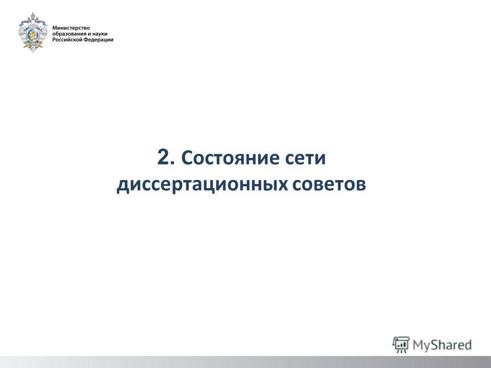 2. Состояние сети диссертационных советов