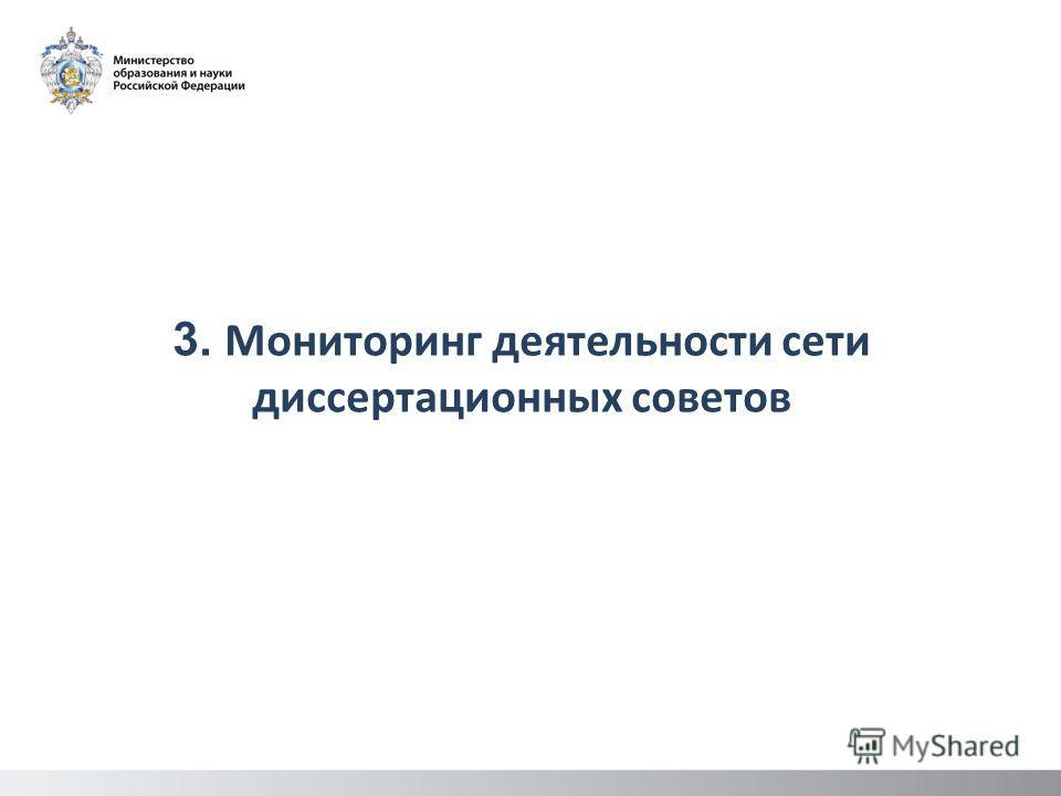3. Мониторинг деятельности сети диссертационных советов