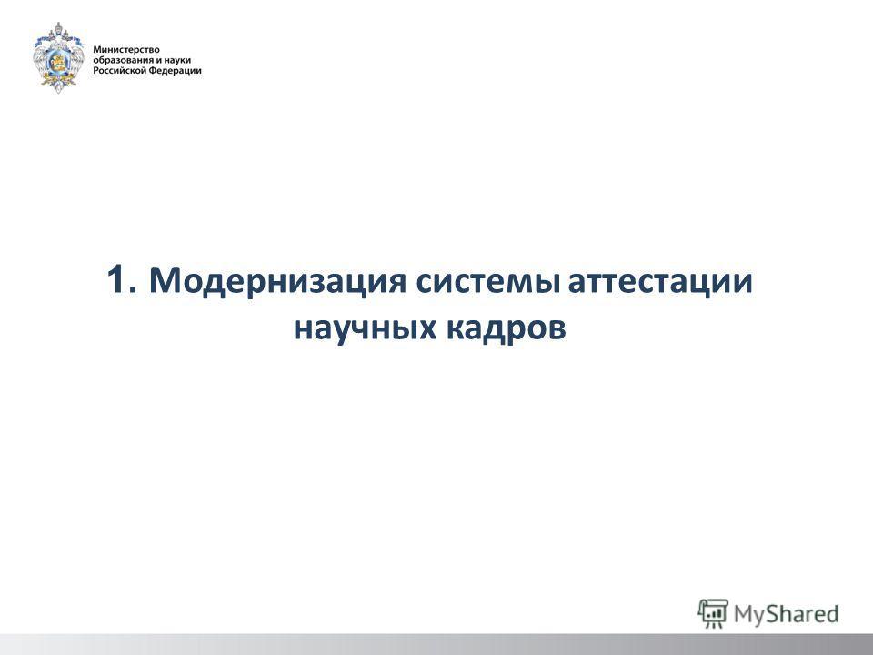 1. Модернизация системы аттестации научных кадров