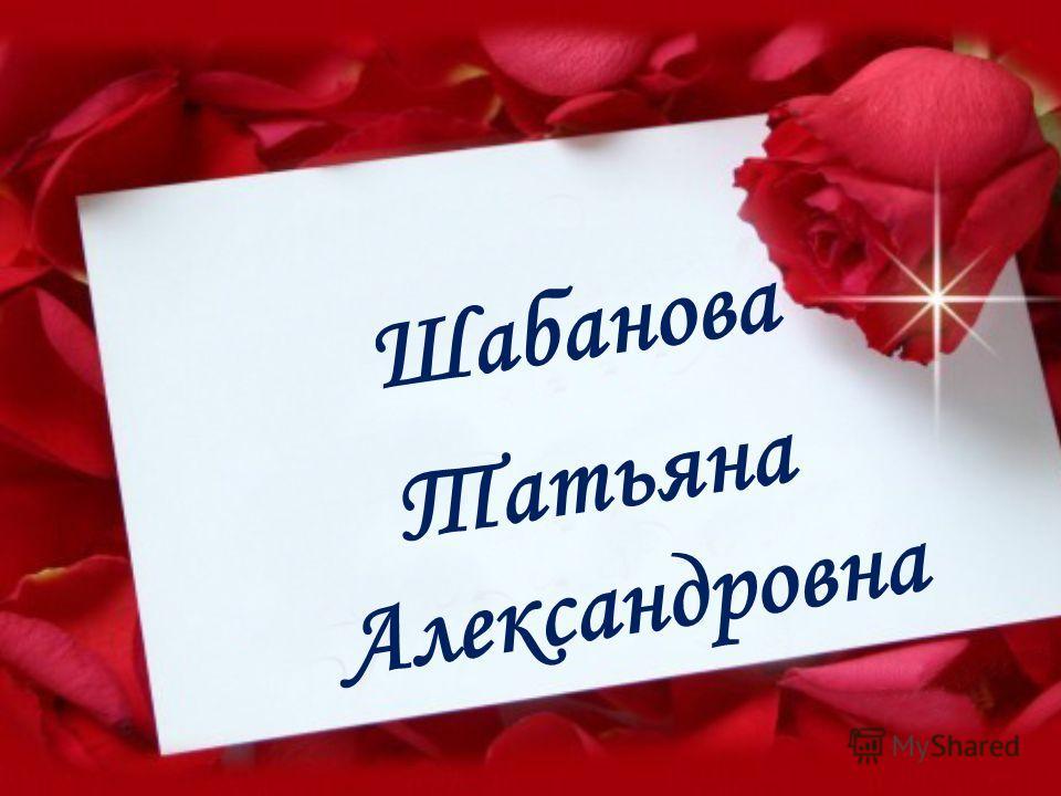 Шабанова Татьяна Александровна