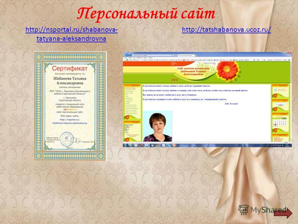 Персональный сайт http://nsportal.ru/shabanova- tatyana-aleksandrovna http://tatshabanova.ucoz.ru/