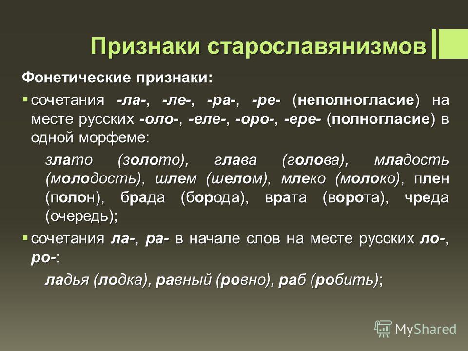 Фонетические признаки: сочетания -ла-, -ле-, -ра-, -ре- (неполногласие) на месте русских -оло-, -еле-, -оро-, -ере- (полногласие) в одной морфеме: сочетания -ла-, -ле-, -ра-, -ре- (неполногласие) на месте русских -оло-, -еле-, -оро-, -ере- (полноглас