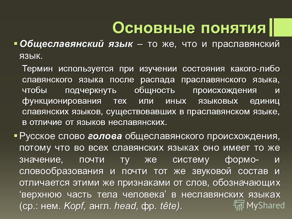 Общеславянский язык – то же, что и праславянский язык. Общеславянский язык – то же, что и праславянский язык. Термин используется при изучении состояния какого-либо славянского языка после распада праславянского языка, чтобы подчеркнуть общность прои