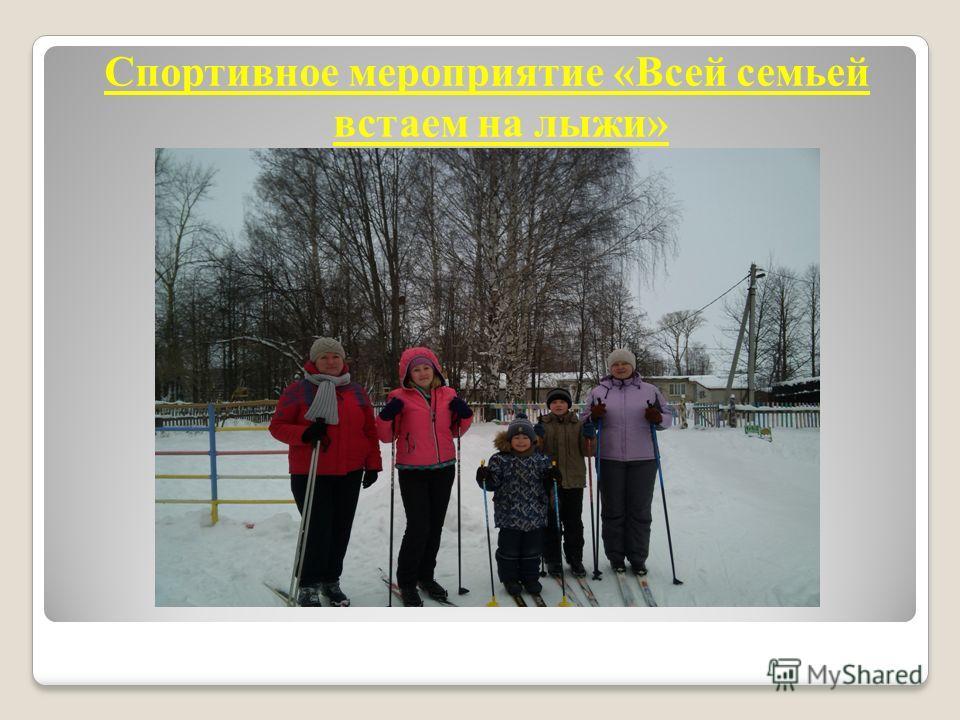 Спортивное мероприятие «Всей семьей встаем на лыжи»