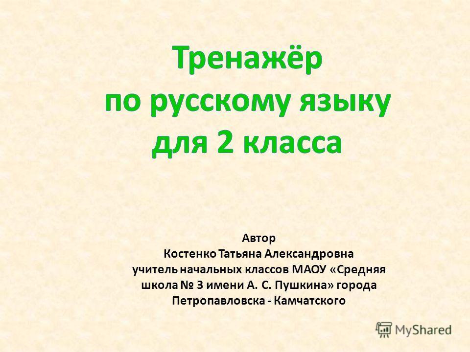 Автор костенко татьяна александровна