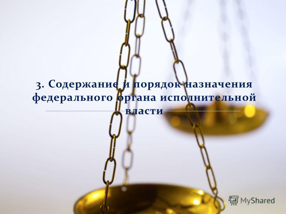 3. Содержание и порядок назначения федерального органа исполнительной власти