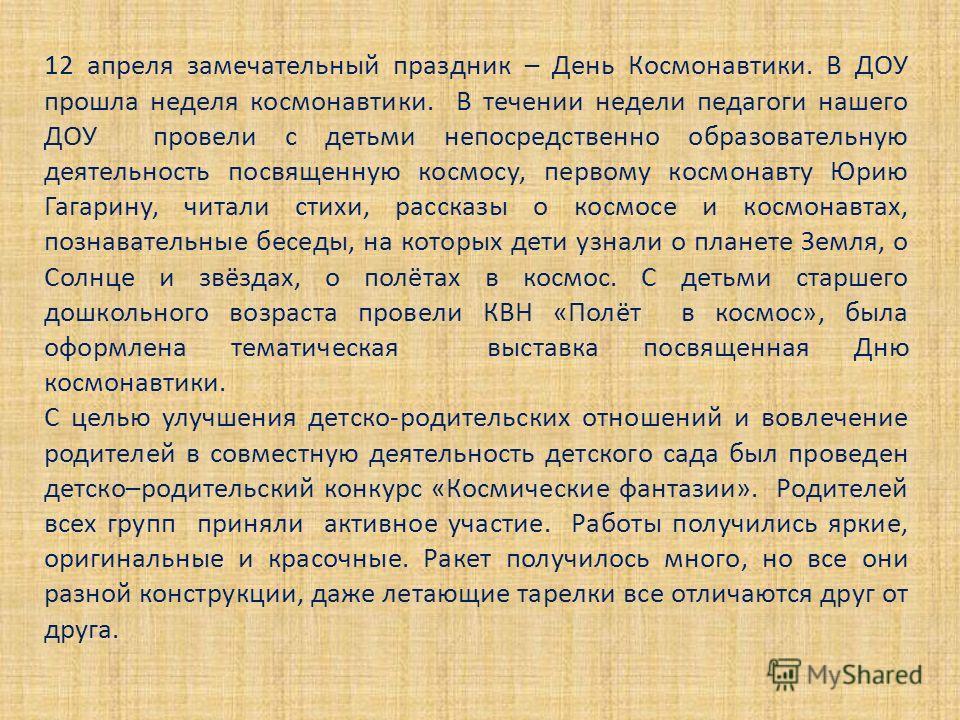 12 апреля замечательный праздник – День Космонавтики. В ДОУ прошла неделя космонавтики. В течении недели педагоги нашего ДОУ провели с детьми непосредственно образовательную деятельность посвященную космосу, первому космонавту Юрию Гагарину, читали с