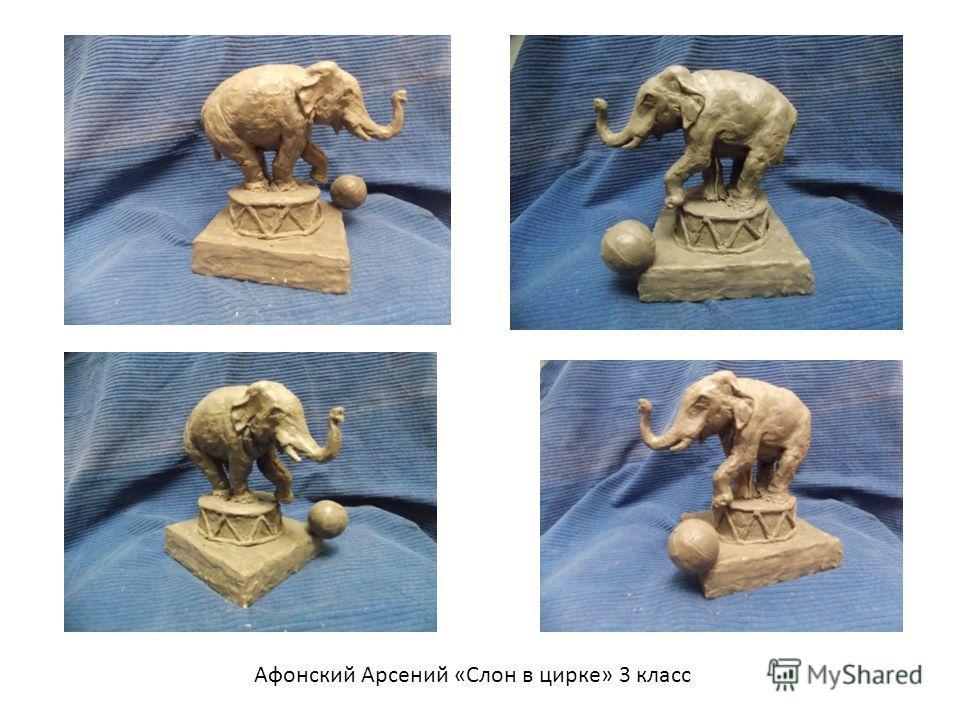 Афонский Арсений «Слон в цирке» 3 класс