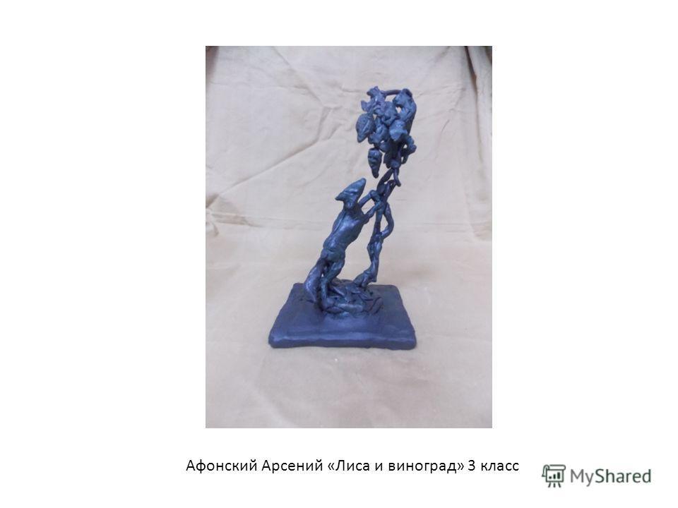 Афонский Арсений «Лиса и виноград» 3 класс