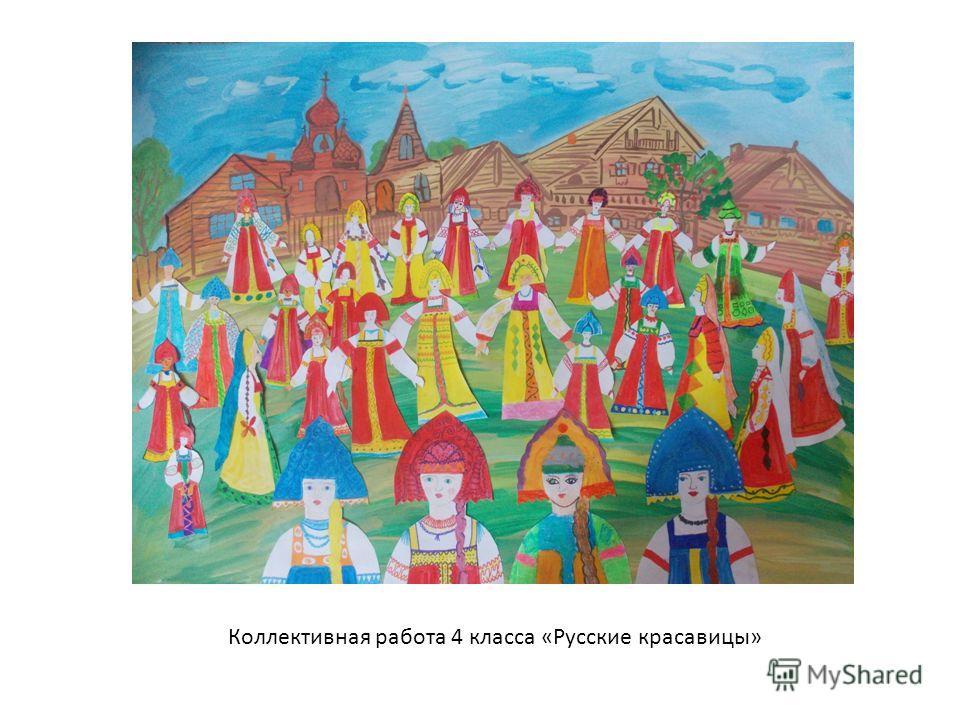 Коллективная работа 4 класса «Русские красавицы»