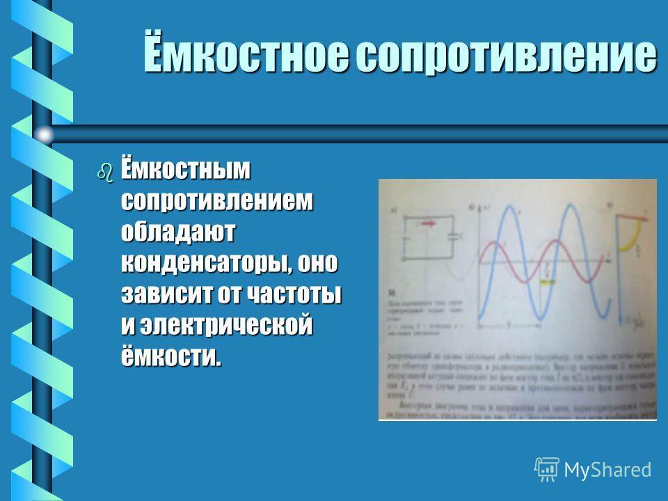 Индуктивное сопротивление b Это b Это реакция цепи переменного тока на его изменение, индуктивное сопротивление зависит от частоты и индуктивности обмотки.