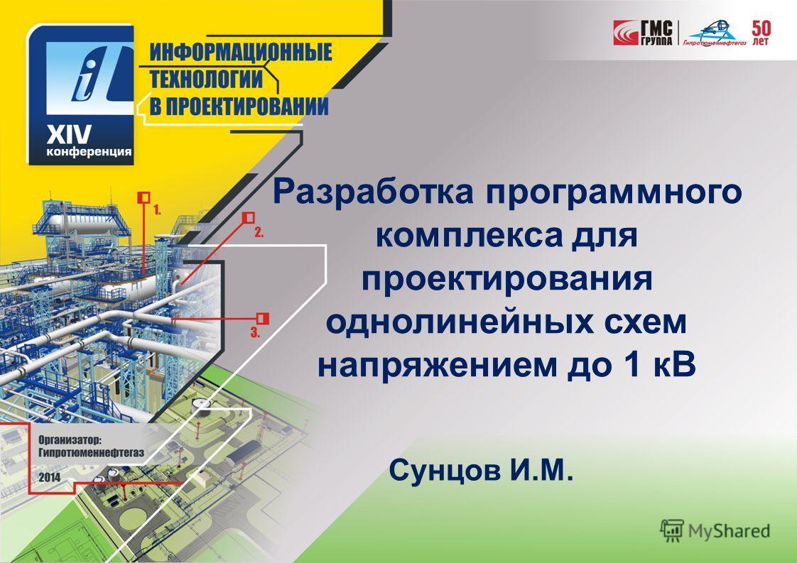 Разработка программного комплекса для проектирования однолинейных схем напряжением до 1 кВ Сунцов И.М.