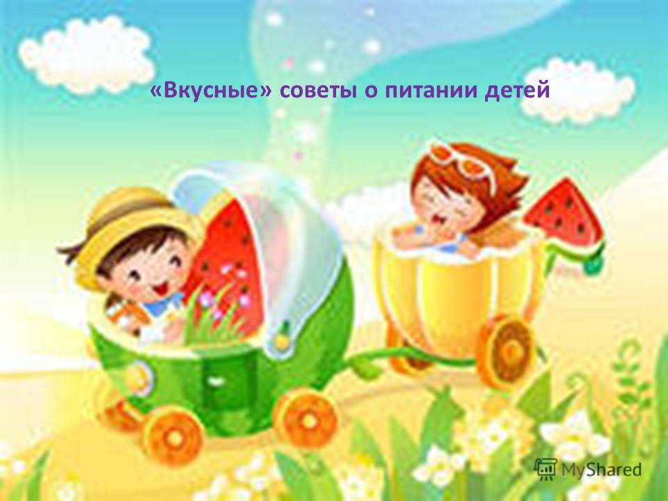 «Вкусные» советы о питании детей