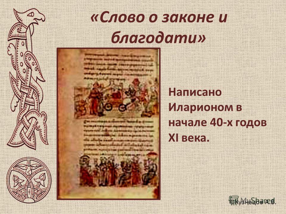©Кузнецов А.В. «Слово о законе и благодати» Написано Иларионом в начале 40-х годов XI века.