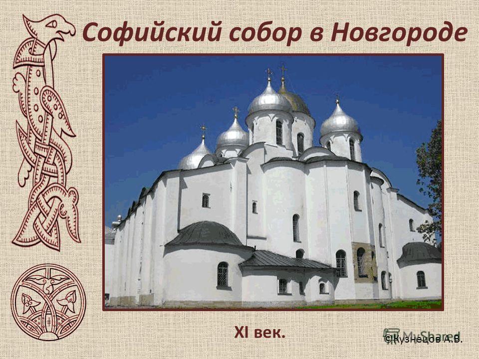 ©Кузнецов А.В. Софийский собор в Новгороде XI век.