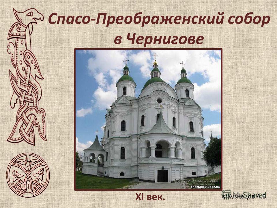 ©Кузнецов А.В. XI век. Спасо-Преображенский собор в Чернигове