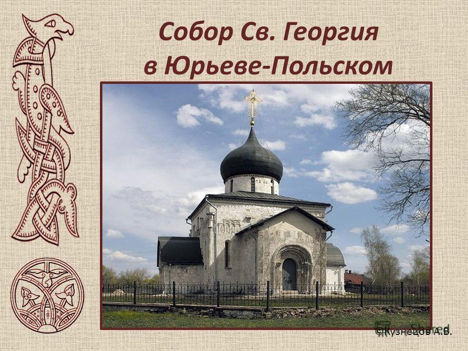 Собор Св. Георгия в Юрьеве-Польском ©Кузнецов А.В.