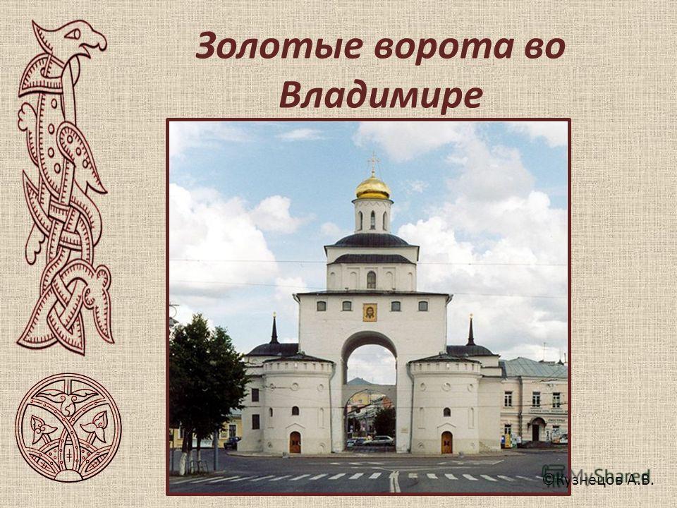 Золотые ворота во Владимире ©Кузнецов А.В.