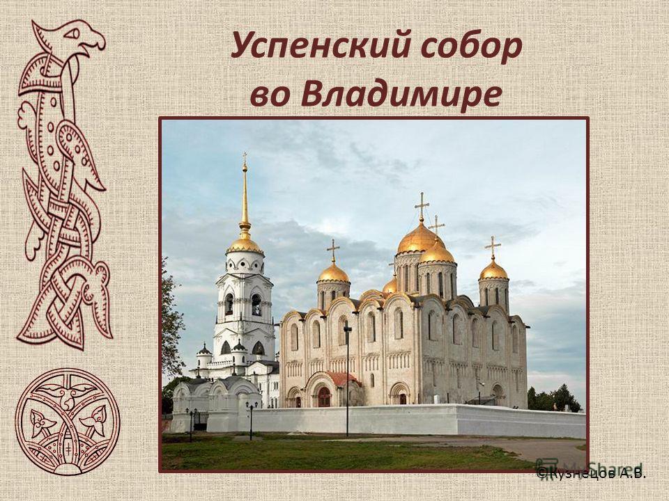 Успенский собор во Владимире ©Кузнецов А.В.