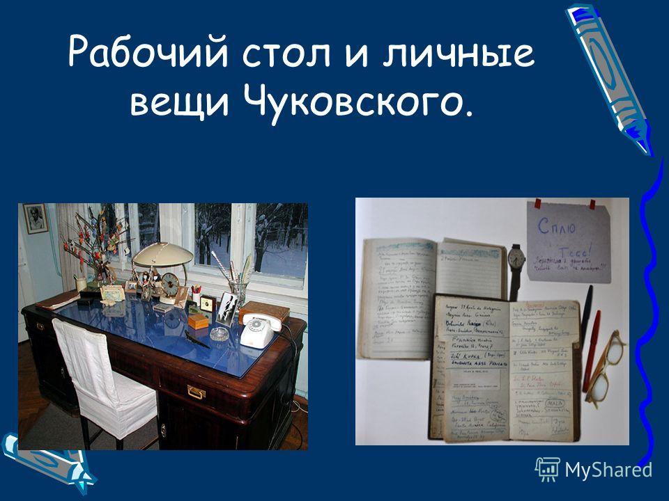 Рабочий стол и личные вещи Чуковского.