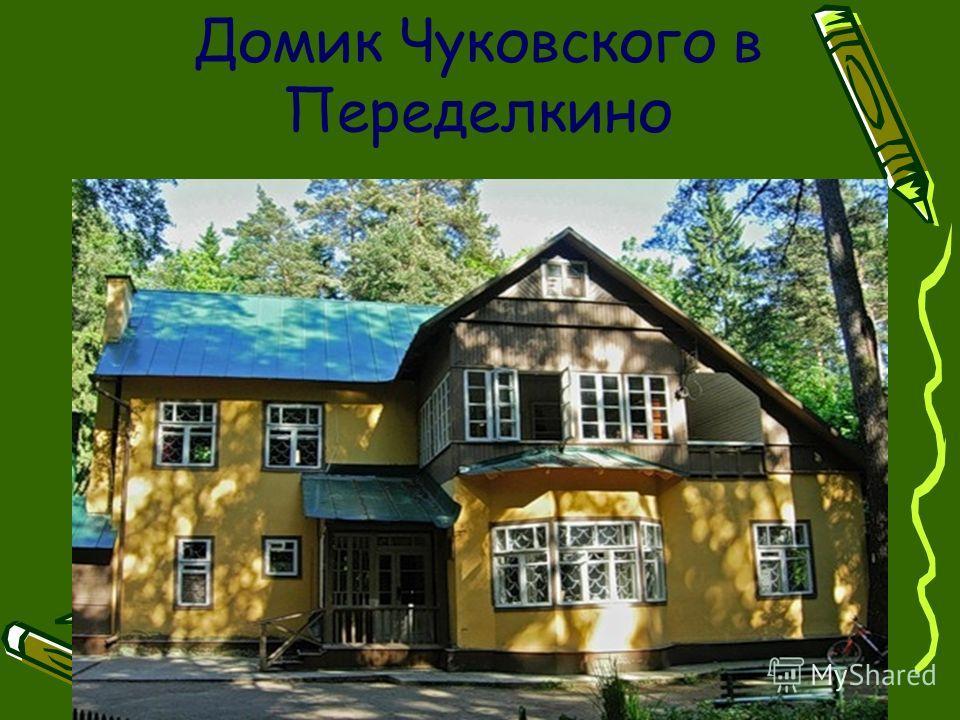 Домик Чуковского в Переделкино