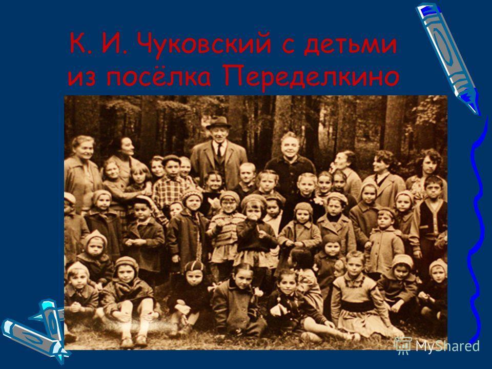 К. И. Чуковский с детьми из посёлка Переделкино