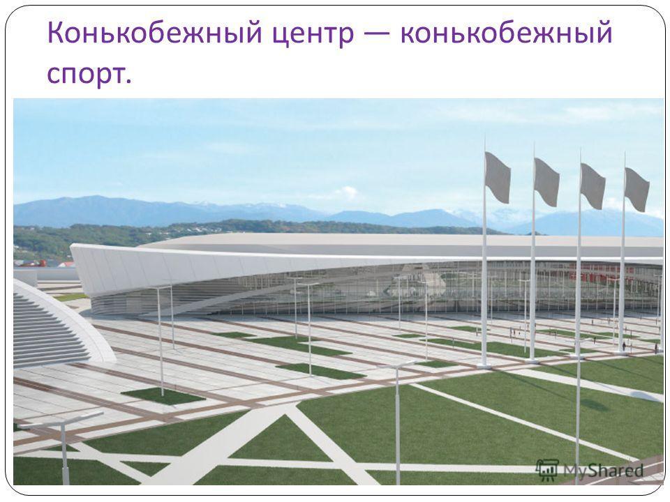 Конькобежный центр конькобежный спорт.