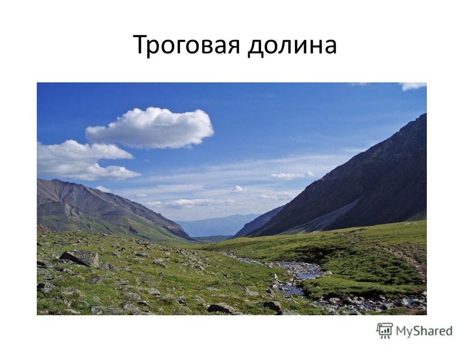 Троговая долина