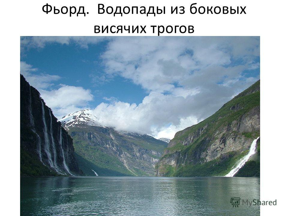 Фьорд. Водопады из боковых висячих трогов