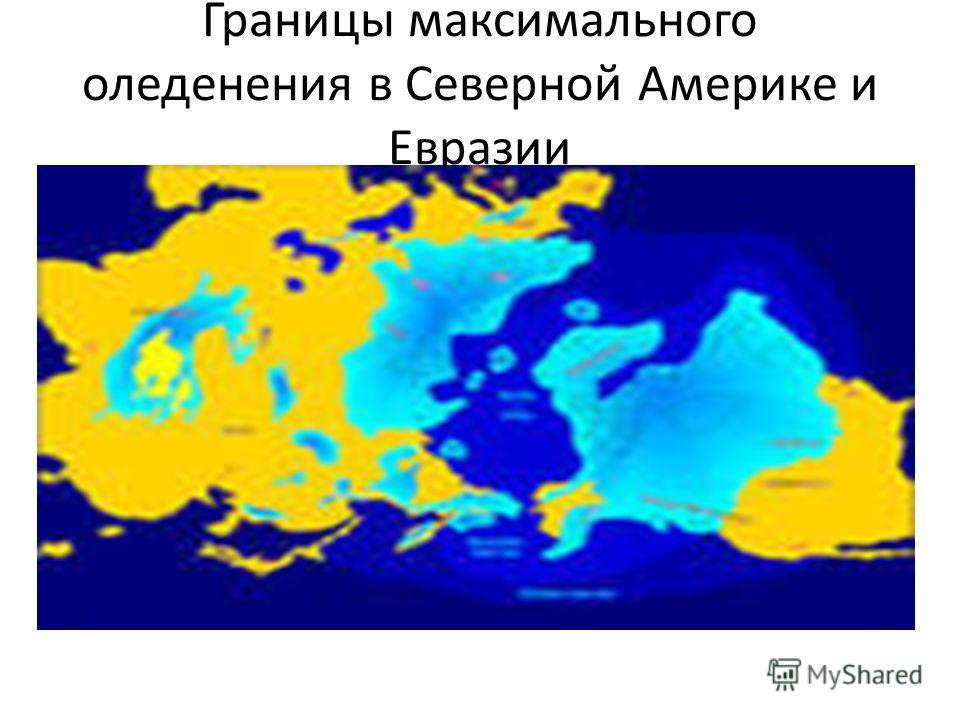Границы максимального оледенения в Северной Америке и Евразии