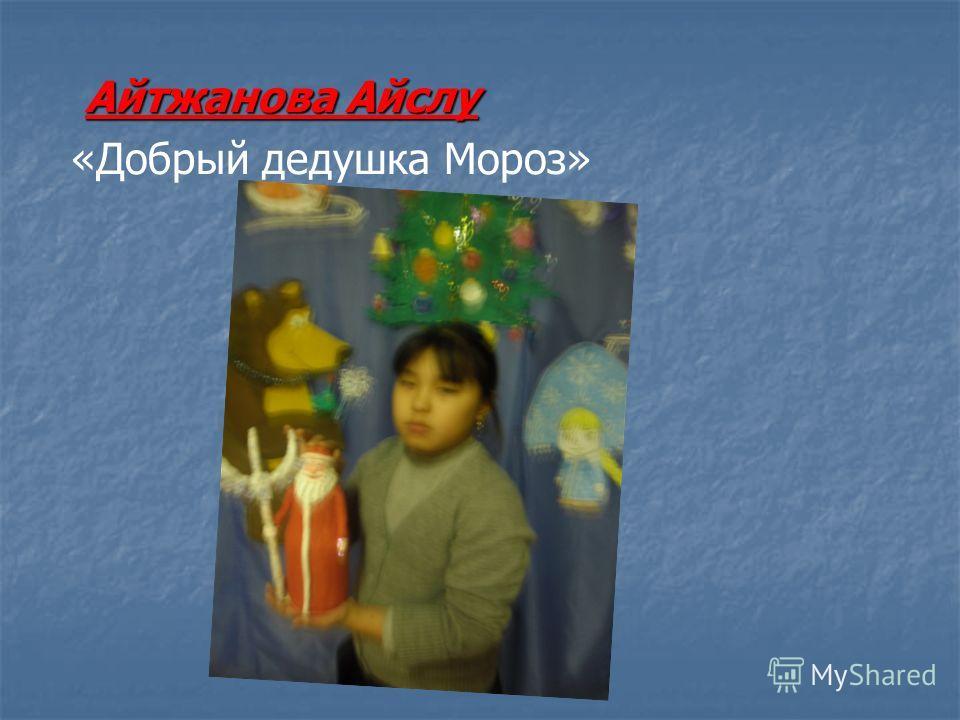 Айтжанова Айслу Айтжанова Айслу «Добрый дедушка Мороз»