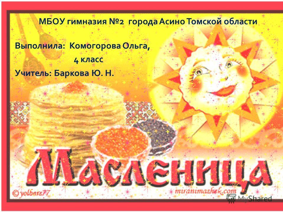 Выполнила : Комогорова Ольга, 4 класс Учитель : Баркова Ю. Н. МБОУ гимназия 2 города Асино Томской области