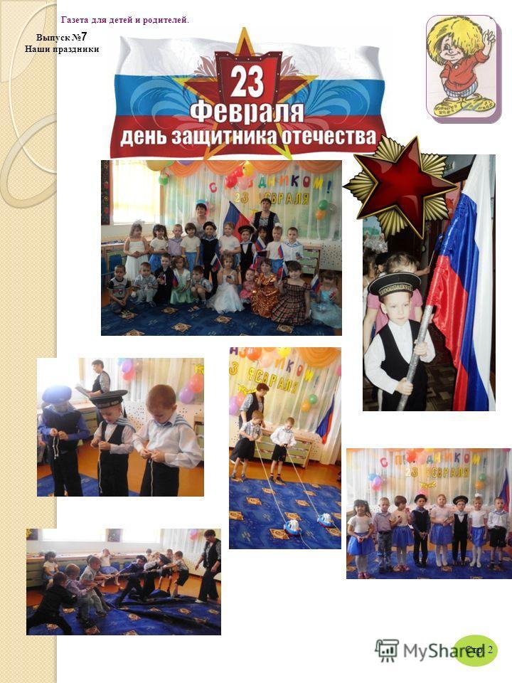Стр. 2 Газета для детей и родителей. Выпуск 7 Наши праздники