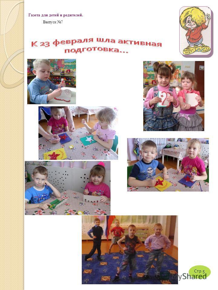 Газета для детей и родителей. Выпуск 7 Стр.5